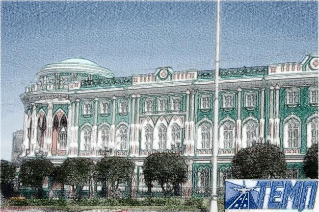Екатеринбург рисунок